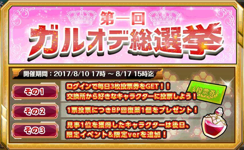 event_20170810B.jpg