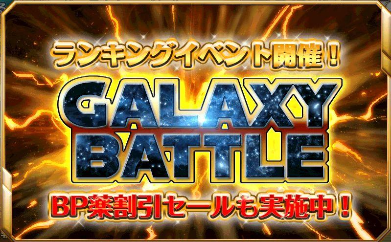 event_galaxybattle03.jpg